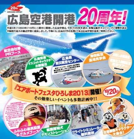 広島空港でエアポートフェスタ2013開催、立入禁止区域見学ツアーも