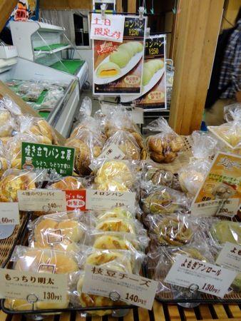 道の駅 アリストぬまくま パンコーナー