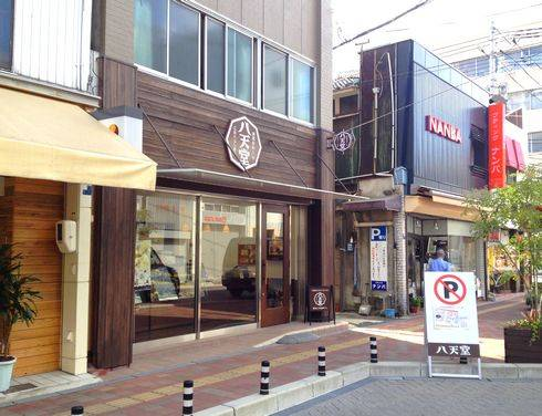 八天堂 港町創業店、絶品くりーむパン発祥のお店に行ってみた