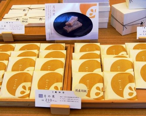 広島の和菓子店 神楽、ど楽やき