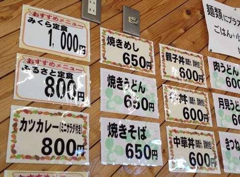 広島 マロンの里のレストランメニュー