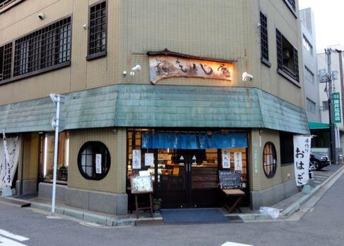 和菓子処 もみじ庵、老舗感漂うお店とどこか懐かしい和菓子たち