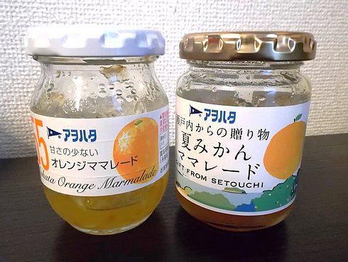 アヲハタのママレードと、夏みかんママレードを比較してみた