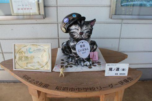 千光寺山ロープウェイ 山頂駅の猫
