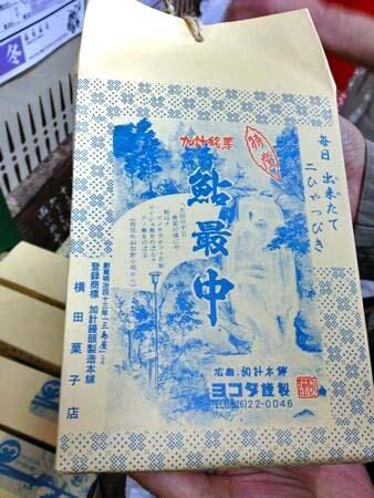 ヨコタ製菓 鮎最中 お土産用