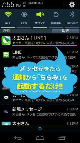 ちらみ、LINEの既読スルー(KS)を回避するアプリに出会った