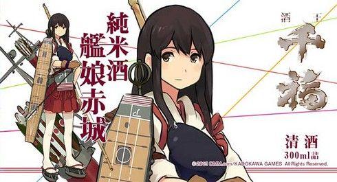 艦これ-呉鎮守府-地酒セット 赤城