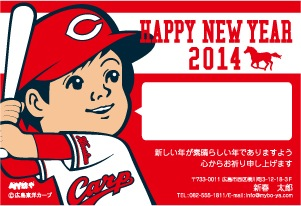 オリジナルカープ坊やの年賀状で新年のご挨拶!これは試したい