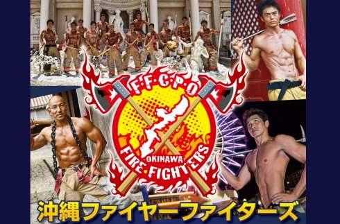 沖縄ファイヤーファイターズカレンダー