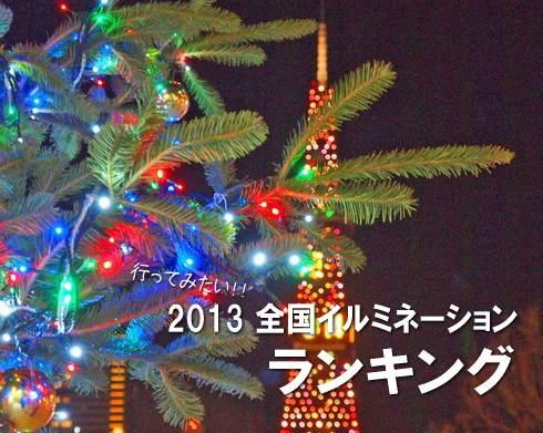 行ってみたい!全国イルミネーションランキング 2013、ベスト10に広島県は2カ所ランクイン