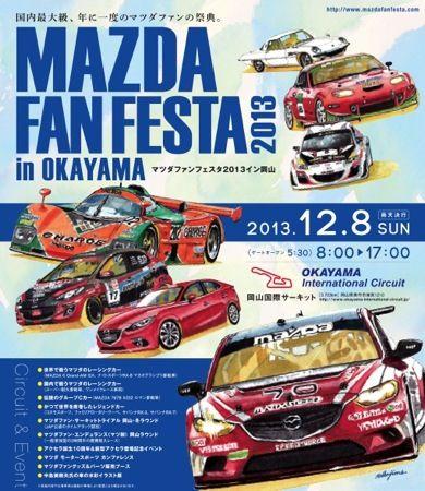 マツダファンフェスタ2013、世界で戦うマツダ車が岡山に集結