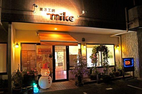 東広島・西条 mike 外観