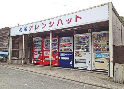 水永オレンジハット、自動販売機に名前が付いている