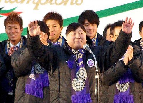 サンフレ 優勝報告会2013 コヤノン