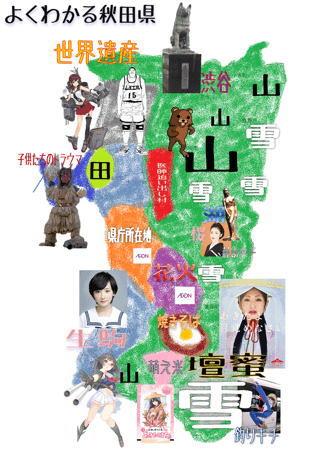 よくわかる秋田県 地図