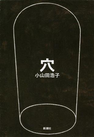 穴 で芥川賞受の小山田浩子、広島在住の新人ママだった