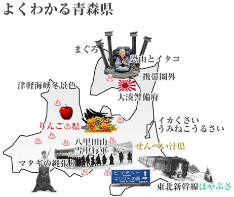 よくわかる青森県 地図