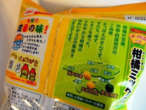 かっぱえびせん 柑橘ミックス 画像6
