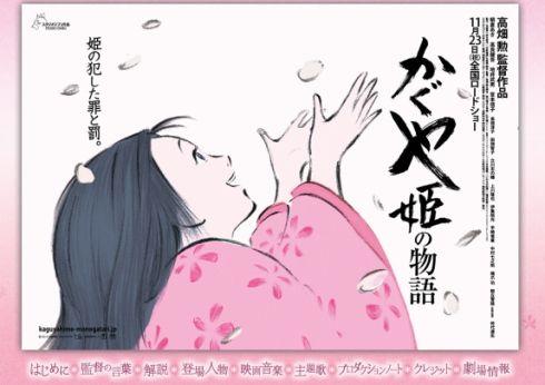 かぐや姫の物語、広島バルト11にゲスト高畑監督や二階堂和美で特別上映会