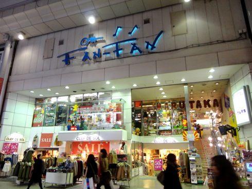 マルタカ子供百貨店が閉店、広島本通の老舗おもちゃ屋が幕を閉じる