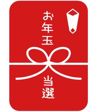 年賀状 当選番号の抽選と発表は、2014年1月19日