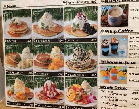 ハワイアンパンケーキファクトリー、パンケーキのメニュー一覧
