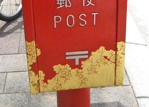 願いを届ける郵便ポスト、広島市佐伯区 コイン通り