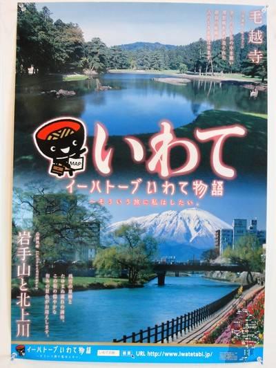 岩手県ポスター