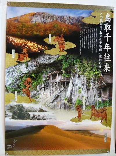 鳥取県ポスター