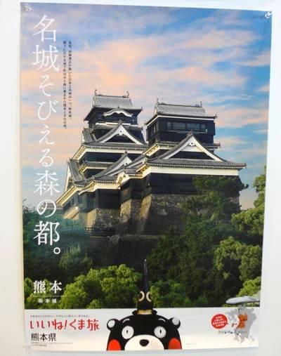 熊本県ポスター