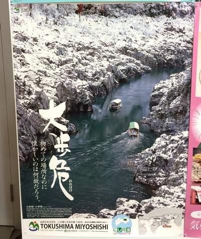 徳島県ポスター