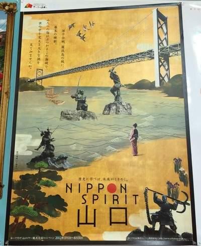 山口県ポスター