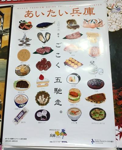 兵庫県ポスター