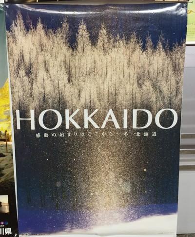 北海道ポスター
