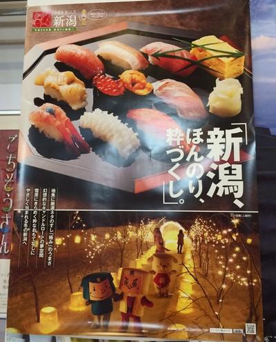 新潟県ポスター