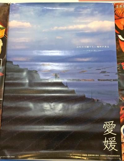 愛媛県ポスター
