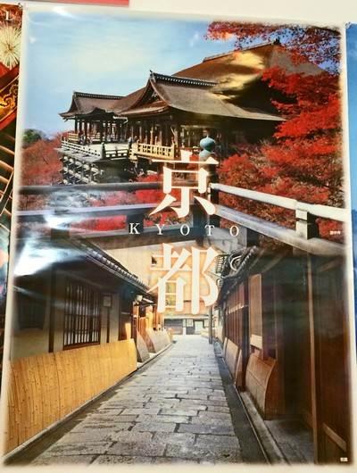 京都府ポスター