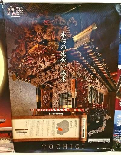 栃木県ポスター