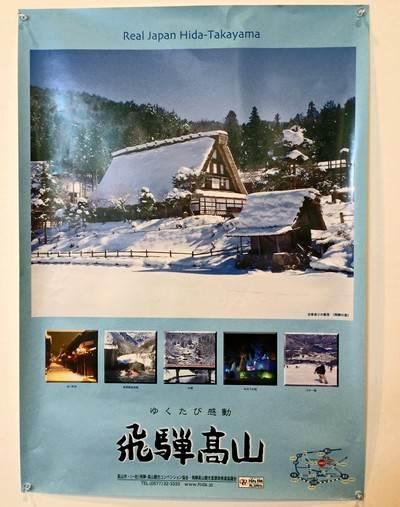 岐阜県ポスター