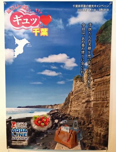 千葉県ポスター