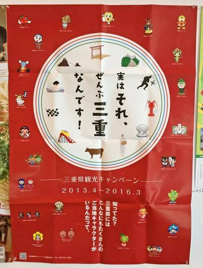 三重県ポスター
