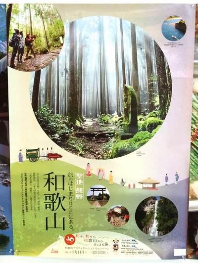 和歌山県ポスター