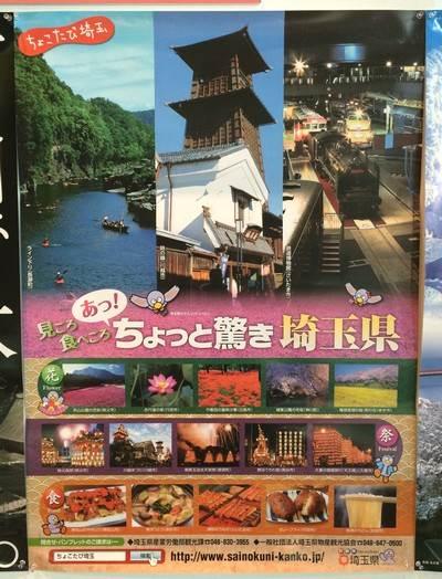 埼玉県ポスター