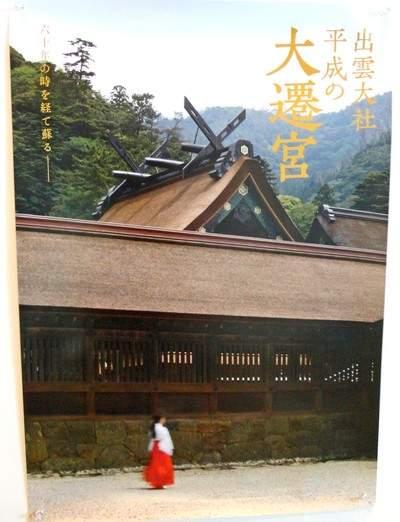 島根県ポスター