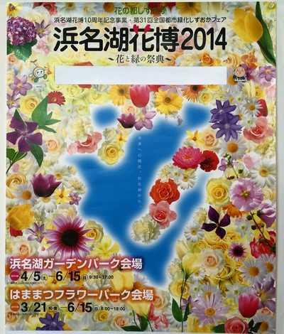 静岡県ポスター