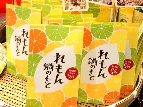 レモン鍋のもと、広島レモンのすっぱ旨い鍋がなかなかイケる