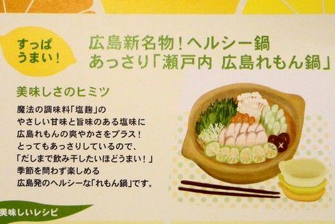 レモン鍋のもとで、広島れもん鍋を作ってみた