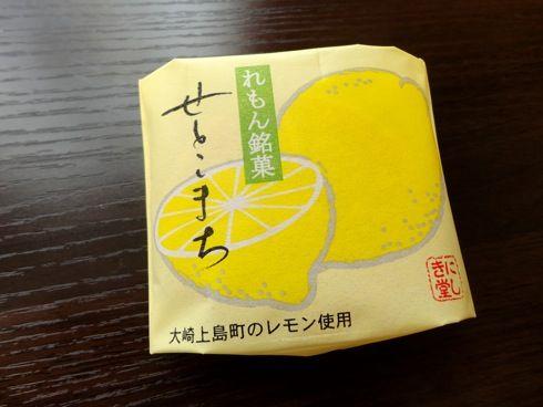 にしき堂 せとこまち レモン味