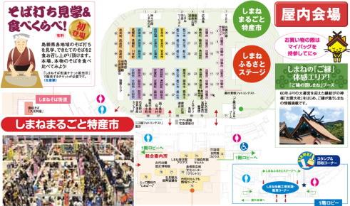 島根ふるさとフェア 2014、広島グリーンアリーナ会場