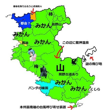 よくわかる和歌山 地図